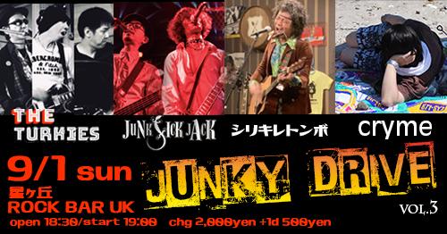 JUNKY DRIVE vol.3 @ UK